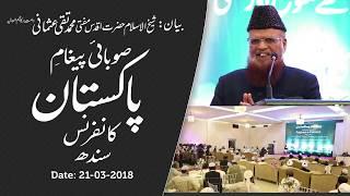 Paigham E Pakistan Conference Sindh   Mufti Muhammad Taqi Usmani Historical Speech   21 March 2018