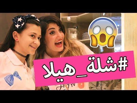Vlog: First Gathering in Hayla Couture | فلوق: أول جمعة مع #شلة_هيلا