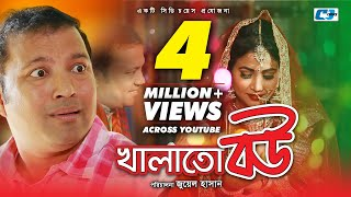 Khalato Bou | Bangla Full Comedy Natok | Siddiqur Rahman | Eshrat Choity Roy | Hashi | Juel Hasan