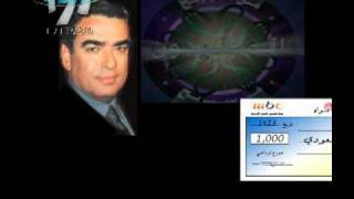 getlinkyoutube.com-Play a game of win a million, the Arabic version | لعبة من سيربح المليون