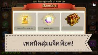 getlinkyoutube.com-LINE เกมเศรษฐี - เทคนิคสุ่มแจ็คพ็อตให้ได้ของดี ตอนที่2!