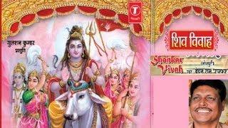 getlinkyoutube.com-Shiv Vivah Bhojpuri By Bechan Ram Rajbhar [Full Video Song] I Shiv Vivah