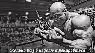 getlinkyoutube.com-СКОЛЬКО раз в НЕДЕЛЮ Тренироваться ! СКОЛЬКО ОТДЫХАТЬ после тренинга?