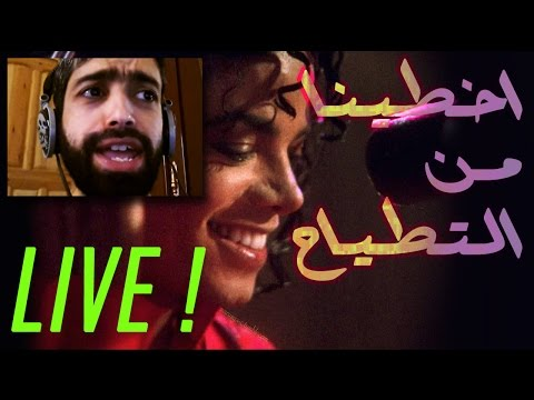MuMuSLiM's Khtina me Tetya7 LIVE (We are the World DZ) - اخطينا من التطياح