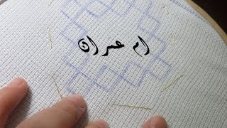 getlinkyoutube.com-كيفية عمل رشمة وطرز على الكانفا الجزء الاول tarz torki