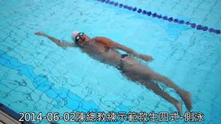 getlinkyoutube.com-028總教練示範救生四式 側泳
