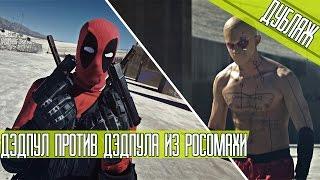 getlinkyoutube.com-Дэдпул против Дэдпула из росомахи/Deadpool VS Deadpool: Dawn of Deadpool