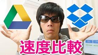 getlinkyoutube.com-ぶっちゃけどっちが早い?Dropbox vs Google Drive比較してみた!