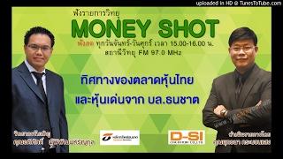 getlinkyoutube.com-ทิศทางของตลาดหุ้นไทย และหุ้นเด่นจาก บล.ธนชาต (19/01/60-1)