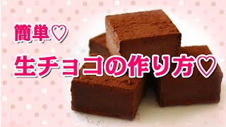 getlinkyoutube.com-【簡単】バレンタインのための☆美味しい生チョコの作り方・レシピ