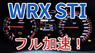 getlinkyoutube.com-日本車最高!スバル・WRX STI純正のフル加速!