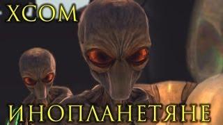 getlinkyoutube.com-XCOM: Инопланетяне
