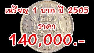 getlinkyoutube.com-L2S จุดสังเกตุเหรียญหนึ่งบาท 2505 ราคาสูงถึง 140,000 บาท