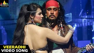 Veedinthe Songs | Veeradhi Veerulu Video Song | Vikram, Saloni | Sri Balaji Video