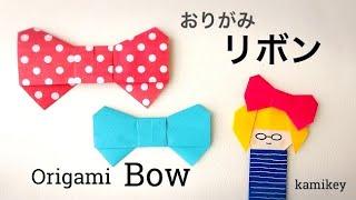 getlinkyoutube.com-折り紙★リボン Origami Bow
