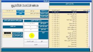getlinkyoutube.com-برنامج ادارة حسابات المشتركين الاصدار الثاني 2.01