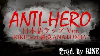 getlinkyoutube.com-ANTI-HERO /SEKAI NO OWARI 日本語ラップVer.RIKE feat.羅漢,ANATOMIA Prod.by RIKE