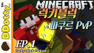 점프점프 득템!! [럭키블럭: 파쿠르 PvP #1편] - LuckyBlock Parkour - 마인크래프트 Minecraft [도티]
