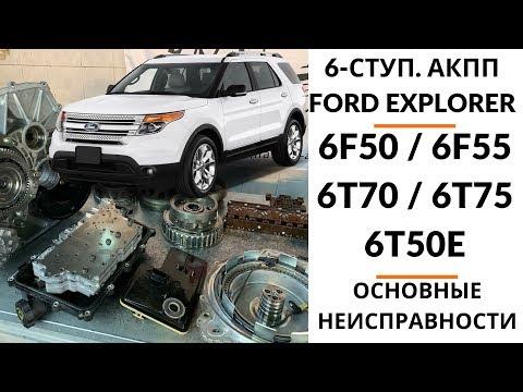 6-ступ. АКПП 6F50 Ford Explorer 5. Общий обзор.