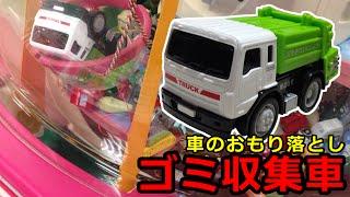 getlinkyoutube.com-【ゴミ収集車 車のおもり落とし】 UFOキャッチャー188 【Claw crane】