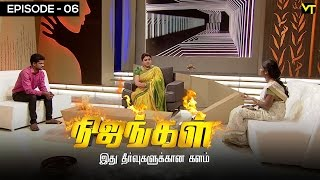getlinkyoutube.com-Nijangal - With Kushboo - நிஜங்கள் Sun TV Episode 06 | 29/10/2016 | Vision Time