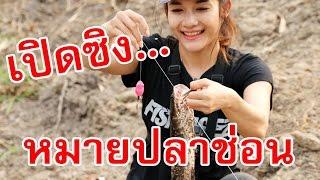getlinkyoutube.com-เปิดซิง...หมายปลาช่อนบ่อขุด fishingEZ