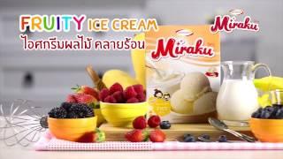 Fruity ice cream สำนักพิมพ์แม่บ้าน