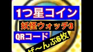 getlinkyoutube.com-【妖怪ウォッチ3】6枚QRコード1つ星コイン