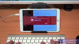 getlinkyoutube.com-코넥티아 W8 블루투스 키보드 마우스 연결 방법
