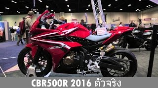 getlinkyoutube.com-Honda CBR500R 2016 ตัวจริง