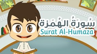 getlinkyoutube.com-Quran for Kids: Surah Al-Humaza - 104 - القرآن للأطفال: سورة الهمزة
