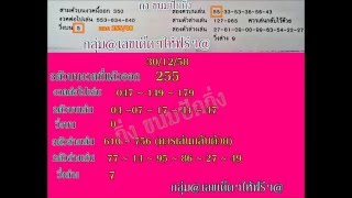 getlinkyoutube.com-เลขเด็ด 30/12/58 เลขเด็ดงวดนี้ หวย งวดวันที่ 30 ธันวาคม 2558