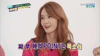 getlinkyoutube.com-150826 SNSD - Yoona 윤아 Aegyo in MBC Weekly Idol