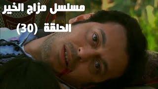 getlinkyoutube.com-Episode 30 - Mazag El Kheir Series /  الحلقة الثلاثون والأخيرة - مسلسل مزاج الخير