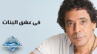 getlinkyoutube.com-Mohamed Mounir - Fi Ishk El Banat | محمد منير -  فى عشق البنات
