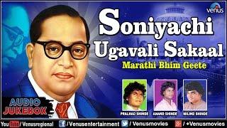 getlinkyoutube.com-Soniyachi Ugavali Sakaal : Marathi Bhim Geete || Audio Jukebox