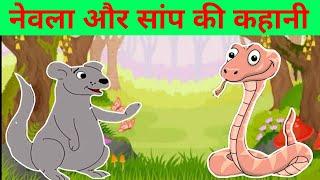Saap Aur Nevla gratisytmp3 tk - Watch & Download HD Videos Video MP3