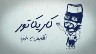 Caricature 12-3-2013