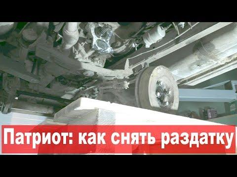 УАЗ Патриот: сальник коленвала, ч.1: как снять раздатку