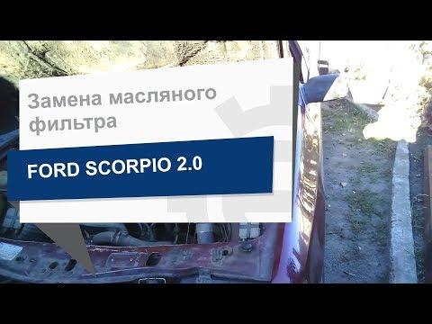 Замена масляного фильтра WIX WL7067 на Ford Scorpio