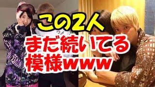 getlinkyoutube.com-【悲報】AKB柏木由紀、手越祐也とまだ関係が続いてる模様www