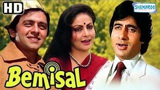 Bemisal {HD} - Amitabh Bachchan - Raakhee - Vinod Mehra - Old Hindi Movie - (With Eng Subtitles)