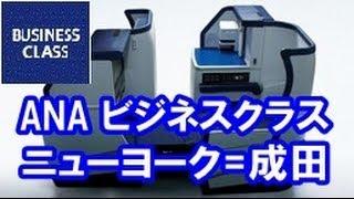 getlinkyoutube.com-ANA ビジネスクラス ニューヨーク=東京 ALL NIPPON AIRWAYS Business Class JFK=NRT