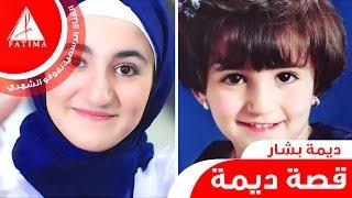 getlinkyoutube.com-فيلم قصة الطفلة ديمة بشار كاملة 2015 فوفو