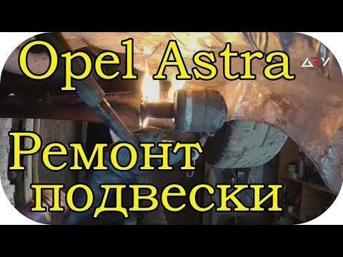 Опель Астра G замена сайлентблоков задней балки/AEYTV