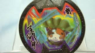 getlinkyoutube.com-【QRコード】マスターニャーダ グレート Bメダル 妖怪メダルバスターズ
