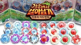 getlinkyoutube.com-정글에서 살아남기 아니마스핀 12종 마루 카이 코인 팽이 24개 장난감 소개 하하키즈토이