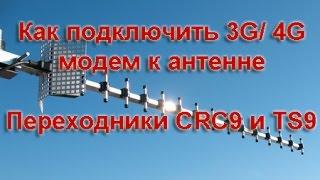 getlinkyoutube.com-Способы подключить 3G/ 4G модем к антенне: беспроводной, с помощью переходника (CRC9 или TS9).
