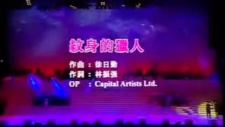 getlinkyoutube.com-羅文 Roman Tam 光輝舞台演唱會 1996