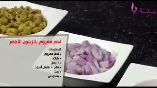 getlinkyoutube.com-مطبخ بلادي |  لحم مفروم بالزيتون الأخضر |  Benna TV